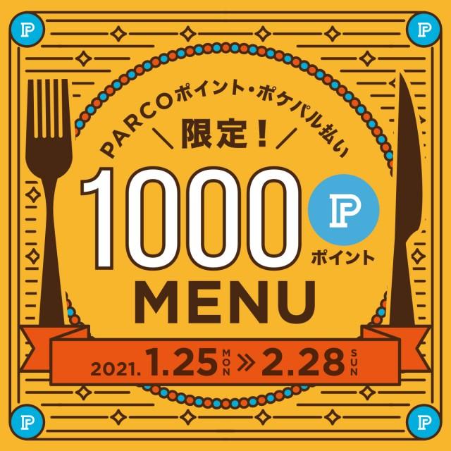 PARCOポイント・ポケパル払い限定 1,000Pメニュー