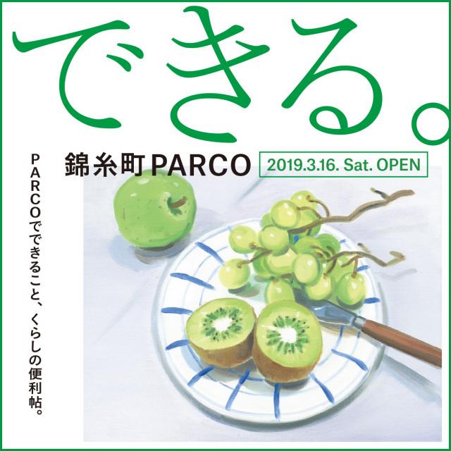 できる。錦糸町PARCO