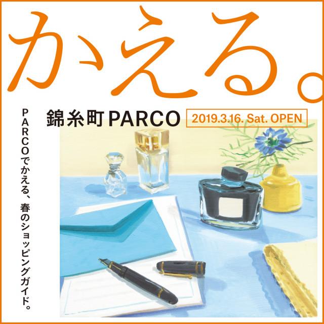 かえる。錦糸町PARCO