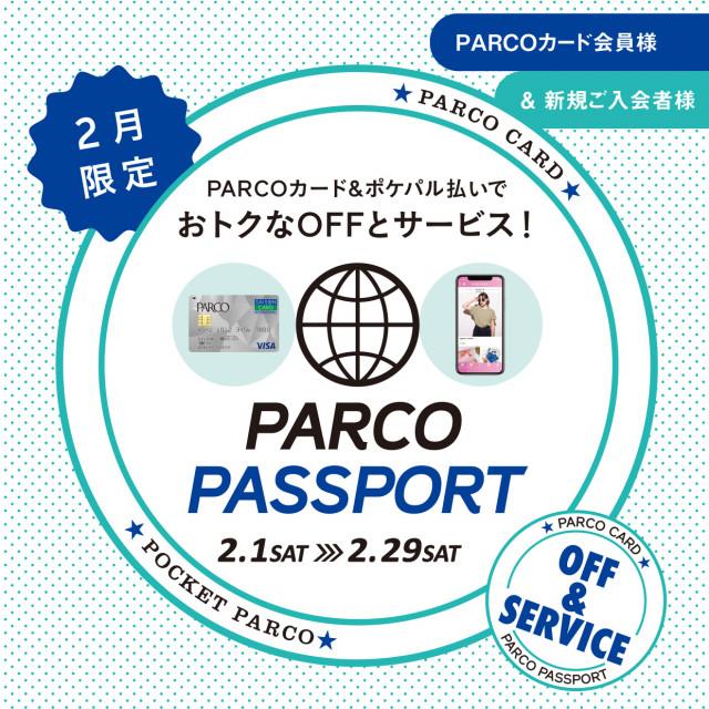 2月限定 PARCO PASSPORT