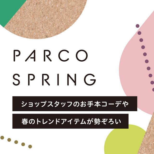 PARCO SPRING