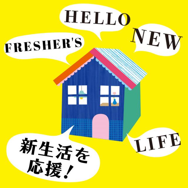 NEW LIFE 新生活を応援