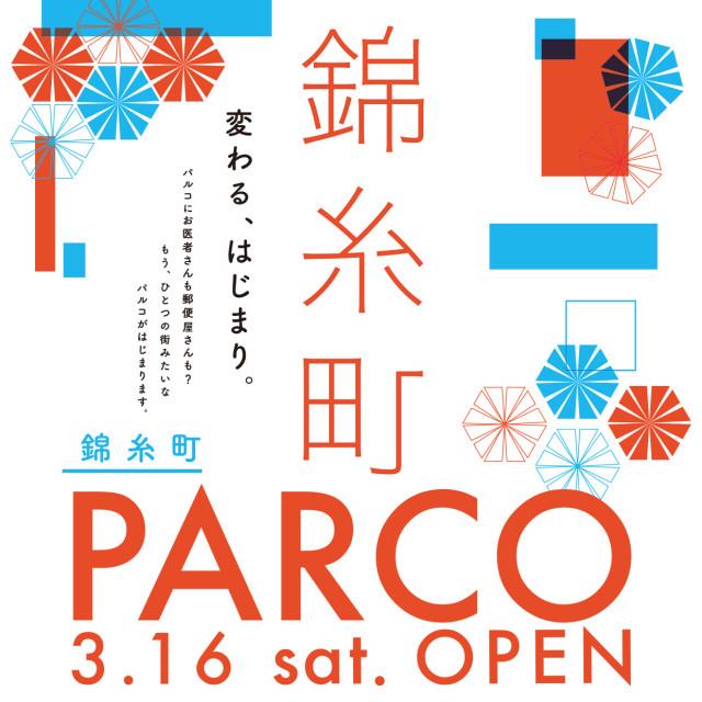 錦糸町パルコ 3.16OPEN