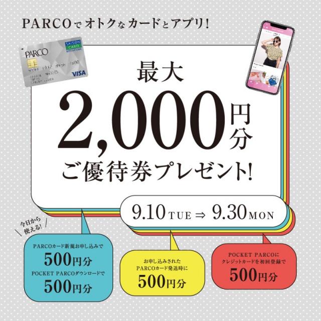最大2,000円ご優待券プレゼント!