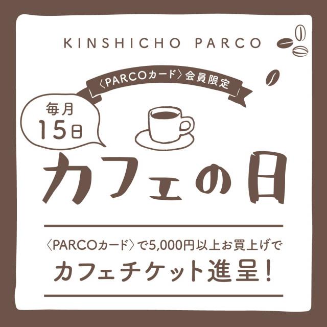 【錦糸町パルコ】毎月15日はカフェの日♩