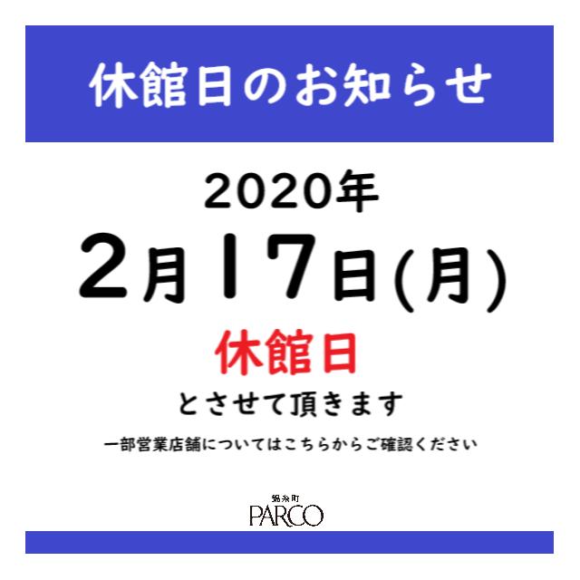 2020年2月休館日