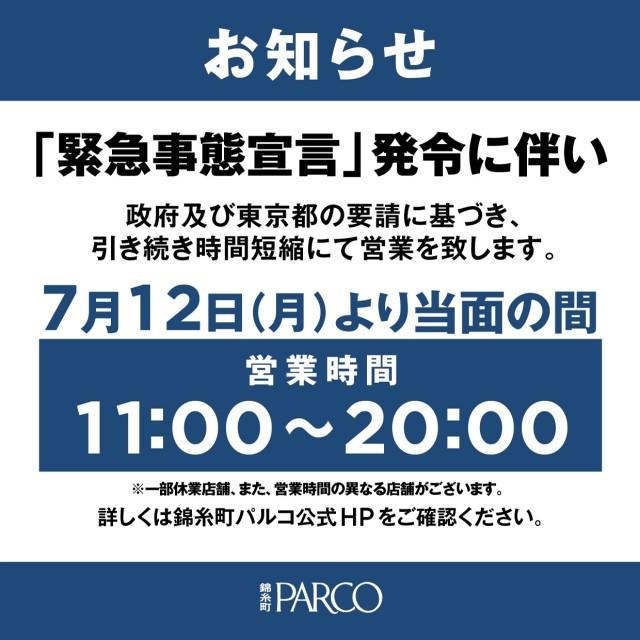 【重要】緊急事態宣言に伴う営業時間短縮のお知らせ