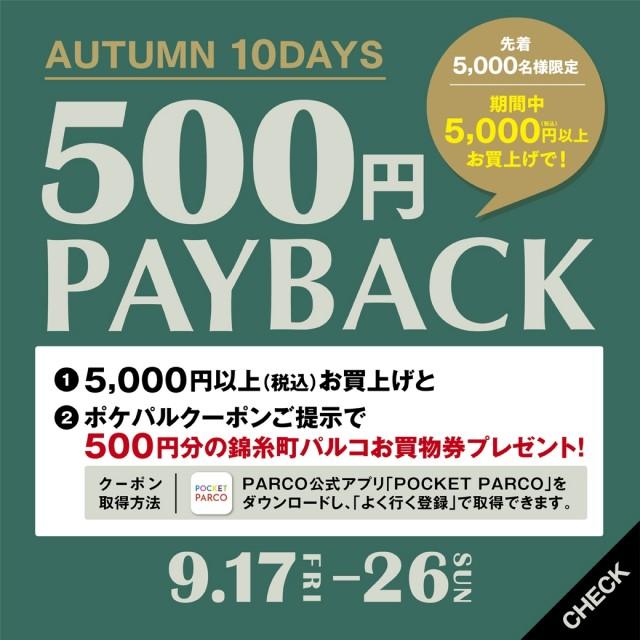 【先着5,000名様限定】5,000円以上のお買いあげで500円PAY BACKキャンペーン!