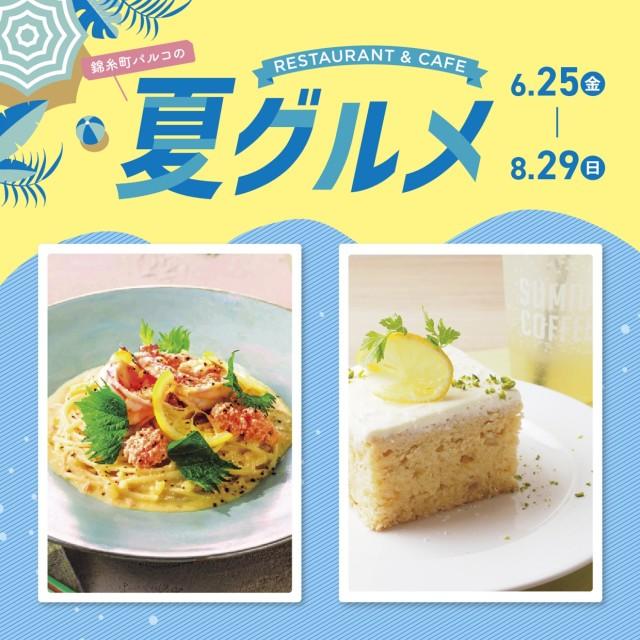 錦糸町パルコの夏グルメ。暑い日にこそ食べたいおいしい料理!各店のオススメを取り揃えました!