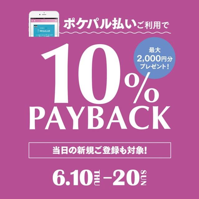 ポケバル払いご利用で10%PAYBACKキャンペーン 最大2,000円分プレゼント!
