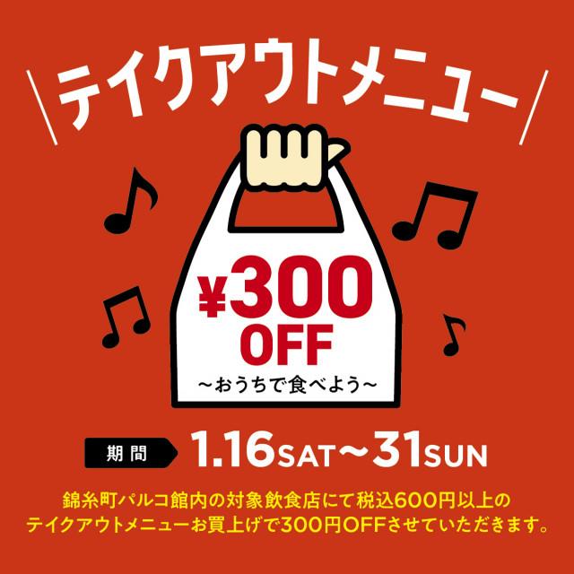 RESTAURANT&CAFE テイクアウトメニュー300円OFF!