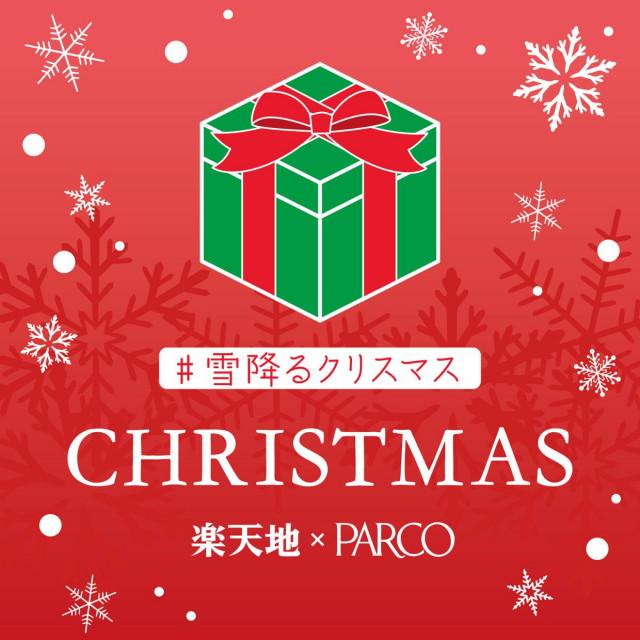 楽天地×PARCO クリスマスツリー登場!