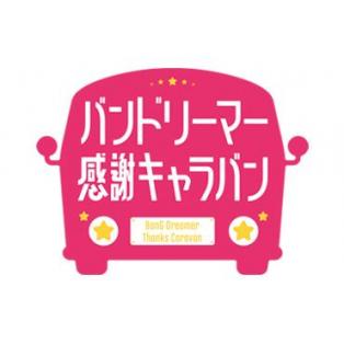 「バンドリーマー感謝キャラバン」にご招待!