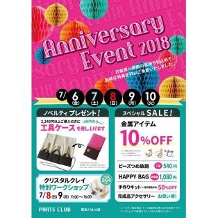 7/6(金)~10(火) anniversaryイベント開催!!