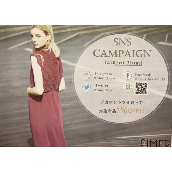 ☆SNSキャンペーン☆