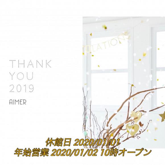 ☆今年も1年ありがとうございました☆