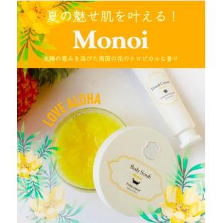 南国のトロピカルな香りMONOI(モノイ)