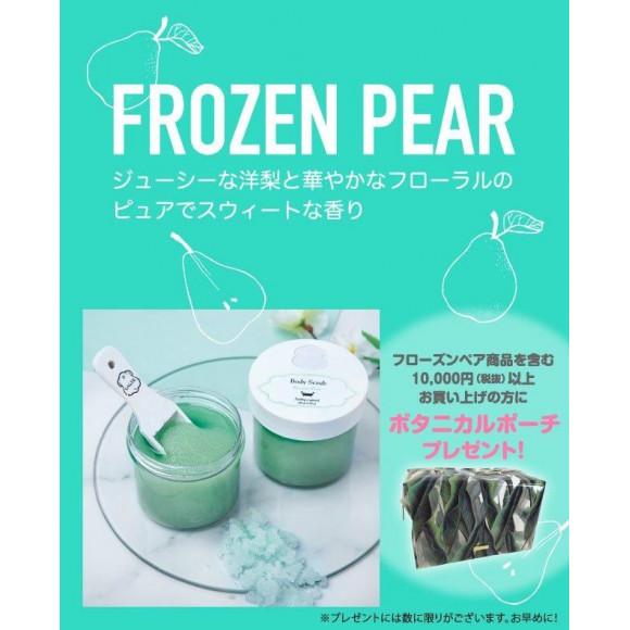爽やかな洋梨の香りFrozen Pear