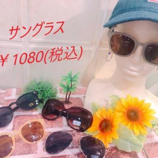 UVサングラス★1000円均一