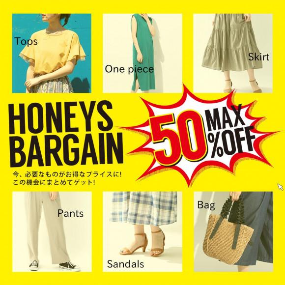 ★☆HONEYS BARGAIN☆★