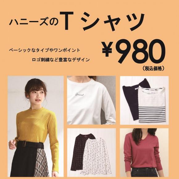 『ハニーズの¥980Tシャツ』