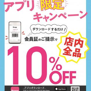 ◇ハニーズアプリ◇会員限定10%OFFキャンペーン開催