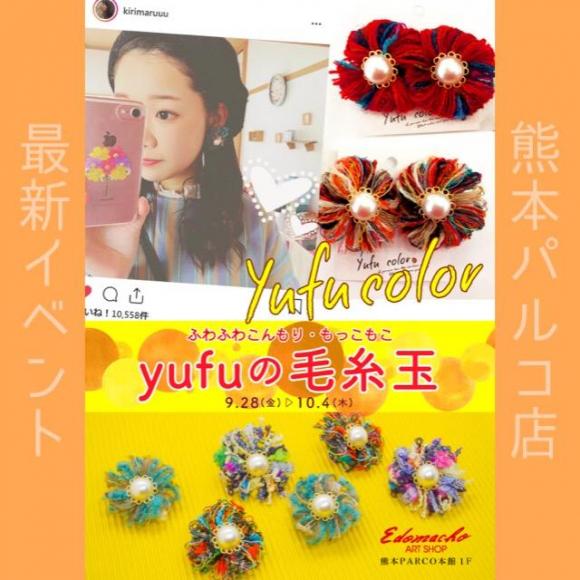 エドマッチョ最新イベント!yufuの毛糸玉+アウトレット