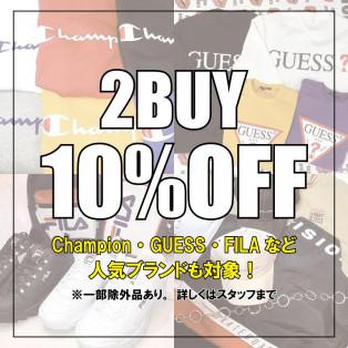 【セール】2点以上お買い上げで10%OFF ~10/22(火)まで