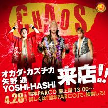 4/28(土)『熊本PARCO × 新日本プロレスリング』開催!!