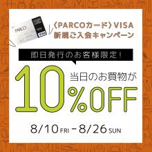 【INFO】即日発行のお客様限定! 当日のお買物が10%OFF