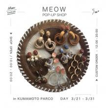 【3/21~3/31】『meow』 期間限定OPEN!