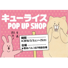 【3/3~25】『キューライス POP UP SHOP』 OPEN!!
