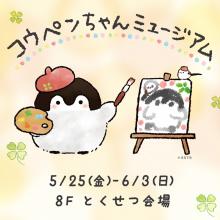 【5/25〜】コウペンちゃんミュージアム 開催!