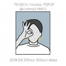 【9/27~】「muutos.」期間限定OPEN!!