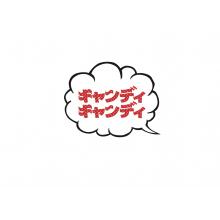 【11/9~】「キャンディキャンディ」期間限定OPEN!!