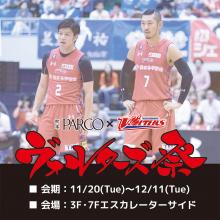 【11/20(火)~】熊本PARCO×熊本VOLTERS 「ヴォルターズ祭り」開催!!