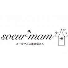 【12/14(金)~】「soeur*mam」期間限定OPEN!!