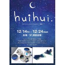 【12/14(金)〜】「huihui」期間限定OPEN!!
