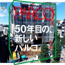 パルコ50周年キャンペーン「50年目の、新しいパルコ。」スタート