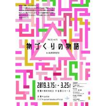 【3/15(金)~】「パルス」期間限定OPEN!!