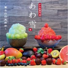 かき氷専門店「あわ雪」NEW OPEN!!
