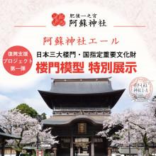 肥後一之宮 阿蘇神社 復興支援プロジェクト第一弾