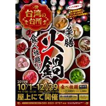 「台湾の台所」が熊本パルコ屋上に期間限定オープン!
