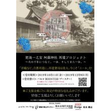 肥後一之宮 阿蘇神社 復興支援プロジェクト第二弾