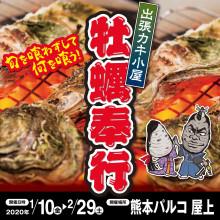 「出張カキ小屋 牡蠣奉行」1/10(金)OPEN!!