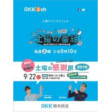 "RKK 人気番組 ""土曜の番組""「土曜の感謝祭in熊本パルコ 」開催"
