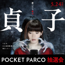 【POCKET PARCO】映画『貞子』劇場鑑賞券やオリジナルグッズプレゼント!