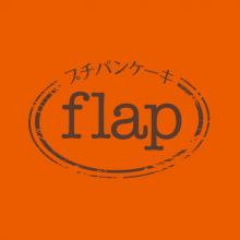 【9/28~】「フラップ」期間限定OPEN!!