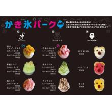 【7/25~】「かき氷パーク」期間限定OPEN!!