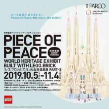 熊本県初開催!PIECE OF PEACE  「レゴ®ブロック」で作った世界遺産展PART-3
